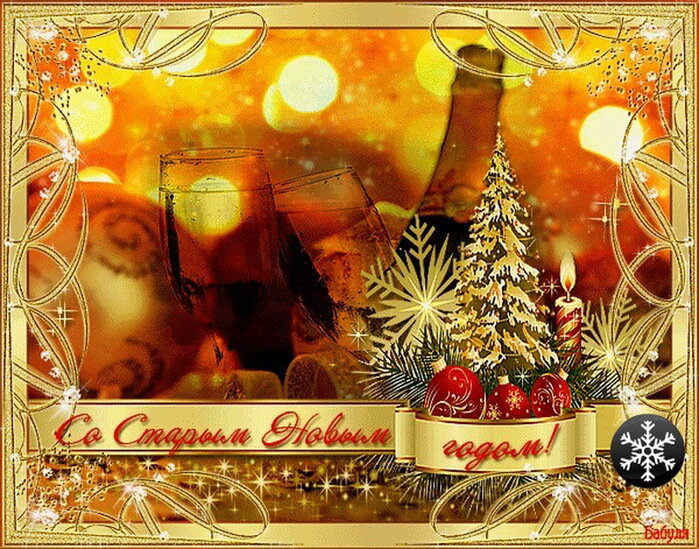 Поздравительная открытка, открытки старый новый год анимация