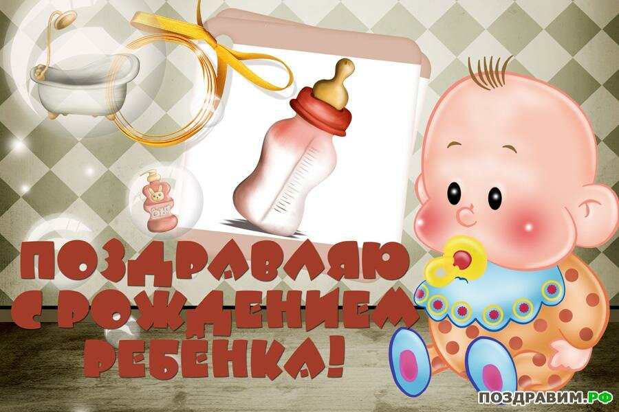 Картинки поздравляем с рождением малыша, анимация добрым