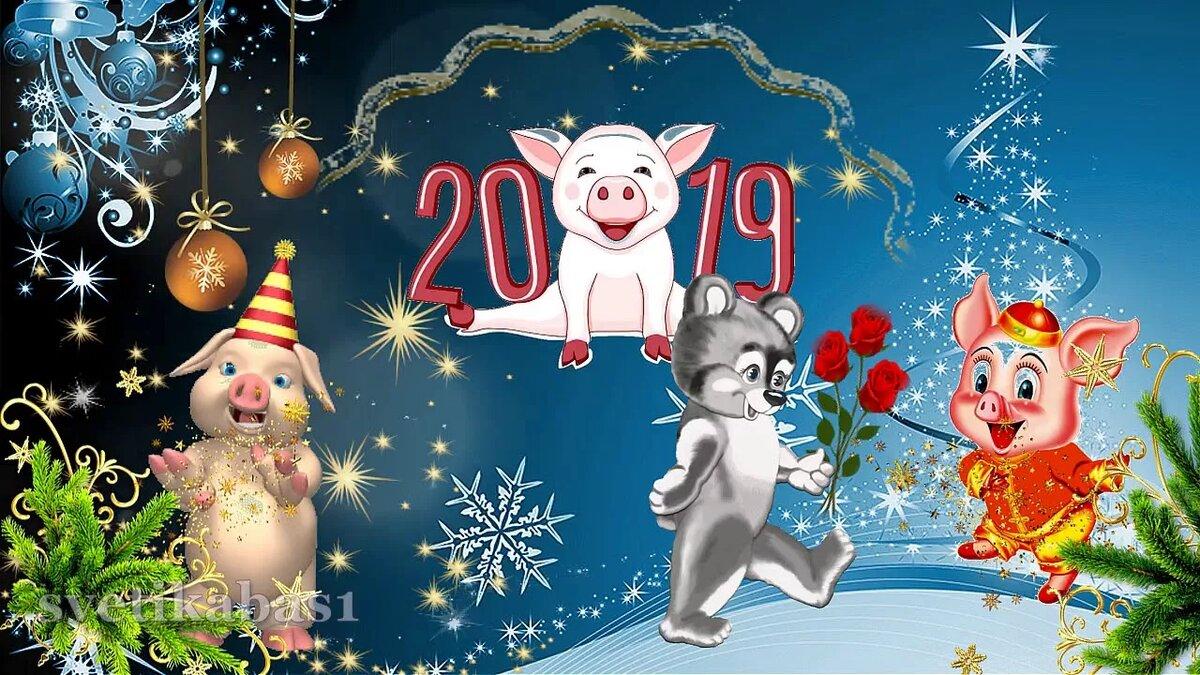Поздравления видео открытки 2019, картинки рабочий стол
