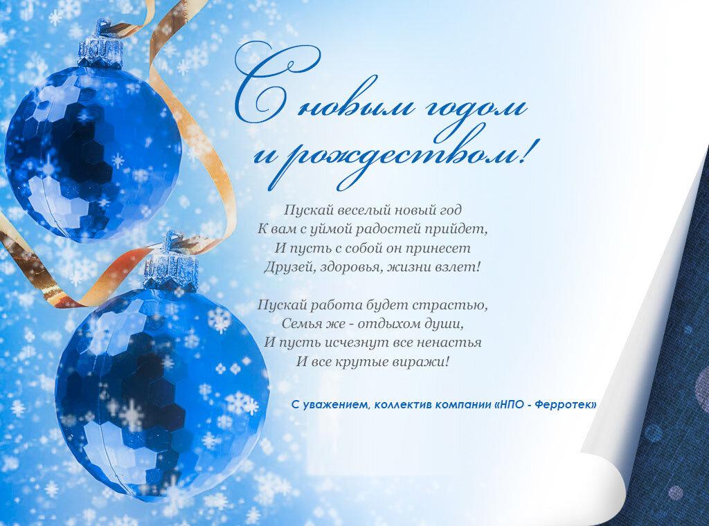 Поздравление студента на новый год