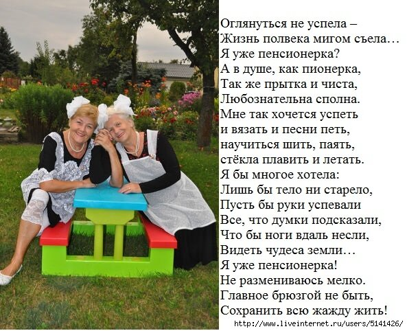 Шуточное поздравление пенсионеру от пенсионерам