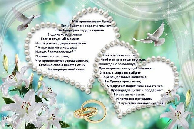 Марта открытки, христианские открытки к свадьбе