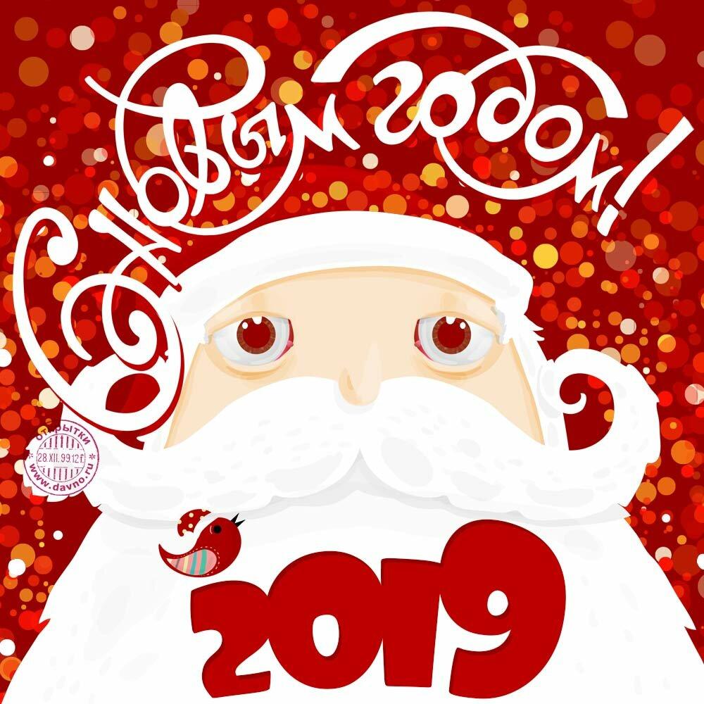 Спокойной ночи, картинки поздравления на 2019 год