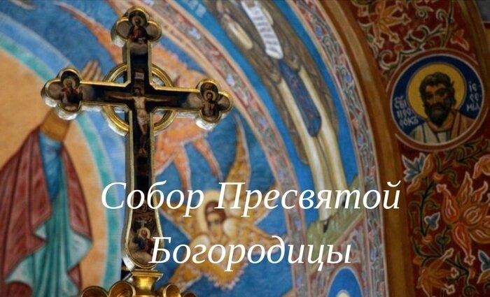 Собор Пресвятой Богородицы в 2019 году: какого числа, традиции изоражения