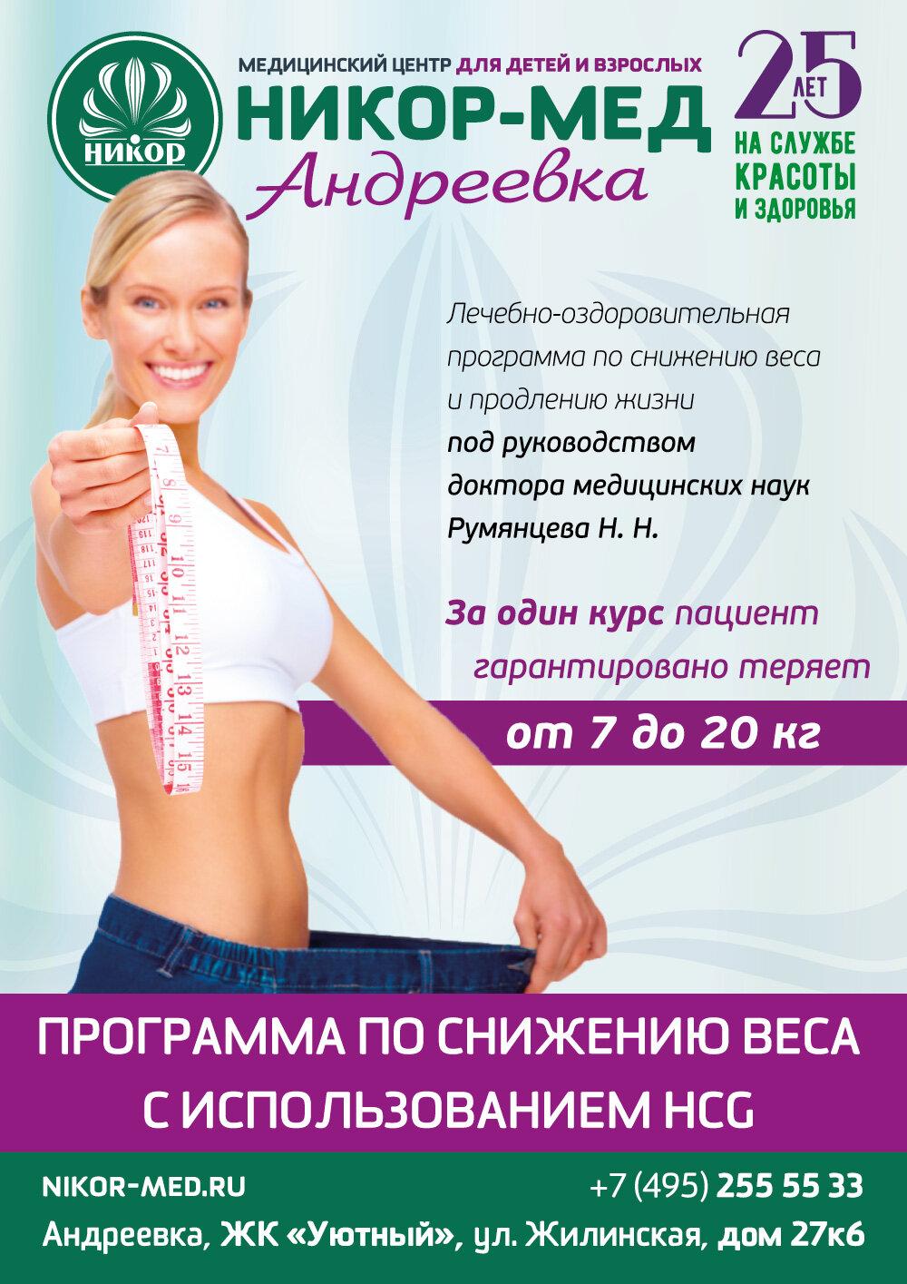 Лечебная Программа Для Похудения. 12 лучших санаториев, где вам помогут похудеть