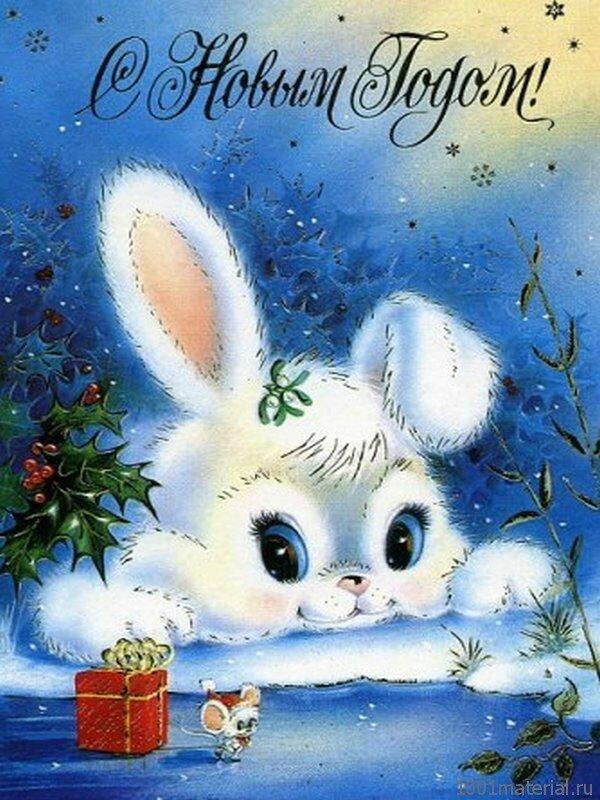 Анимашки, открытки с зайцем на новый год