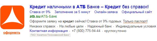Кредит наличными в костроме онлайн заявка как инвестировать в магазин fallout 4