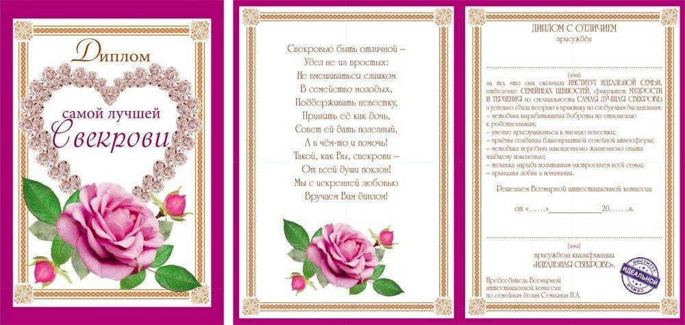 Шуточное поздравление свекрови со свадьбой