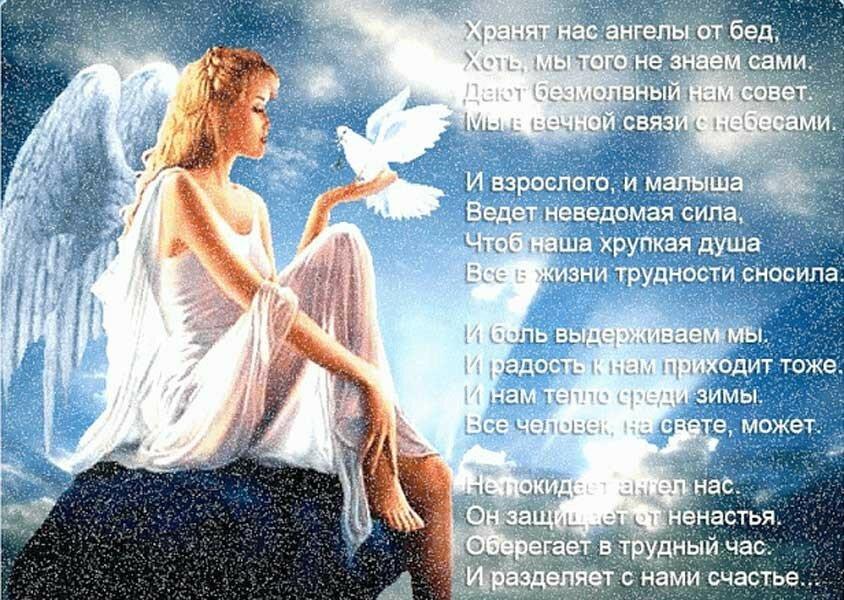 стихотворение про ангела хранителя вами