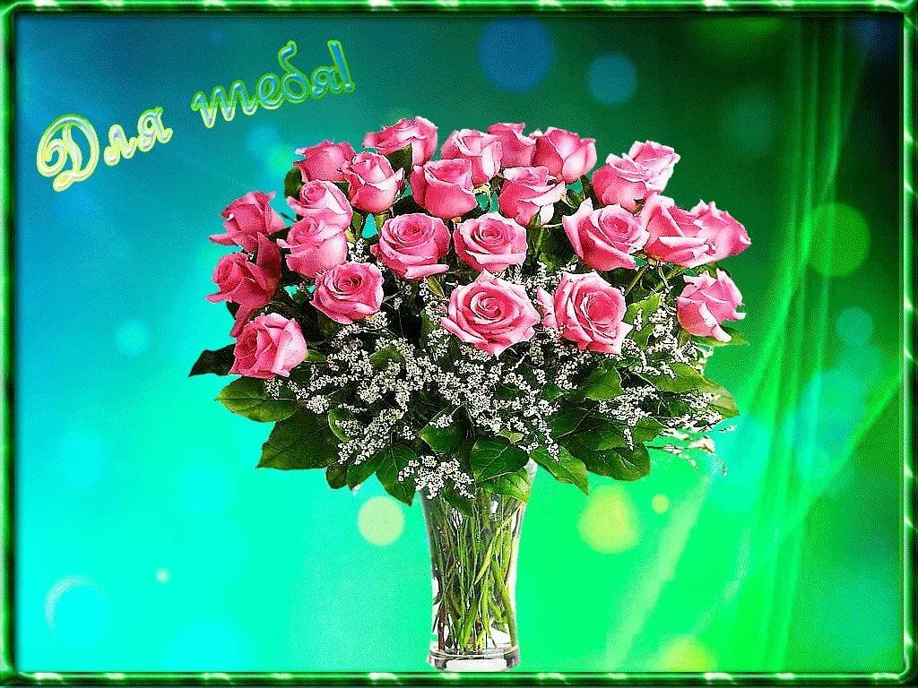 Открытки букеты роз для тебя