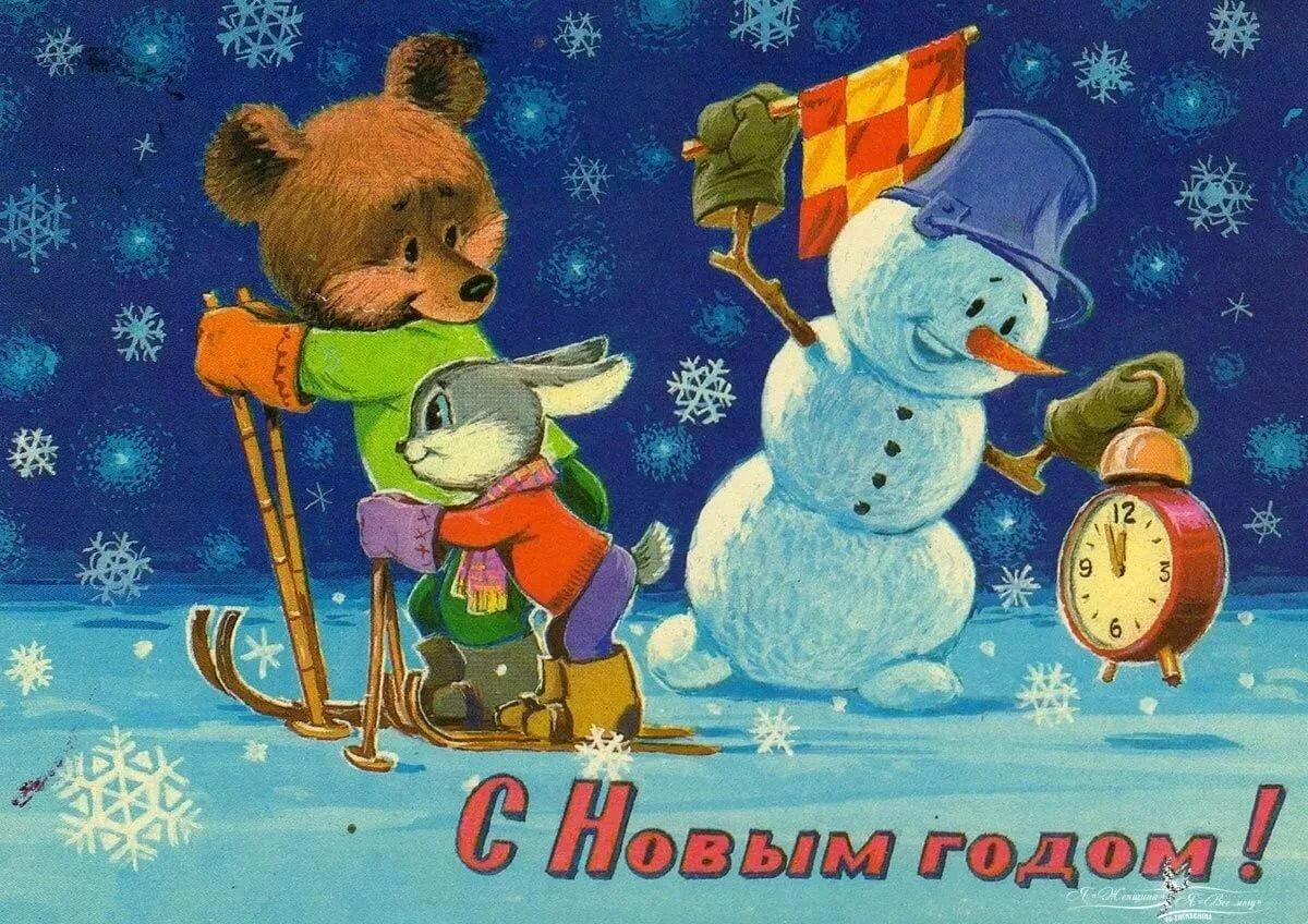 Открытки до встречи в новом году, рисунок прикольный смешные