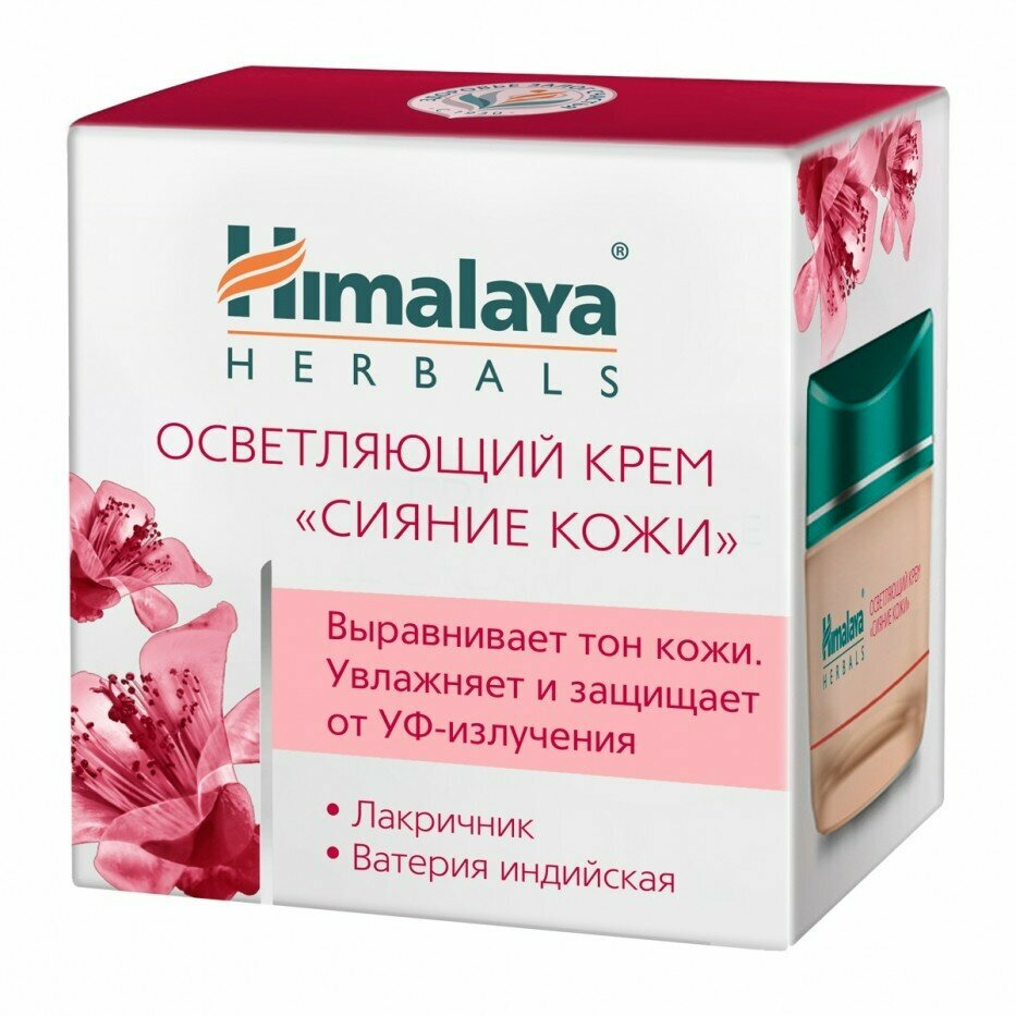 Отбеливающий крем Сияние кожи в Астрахани