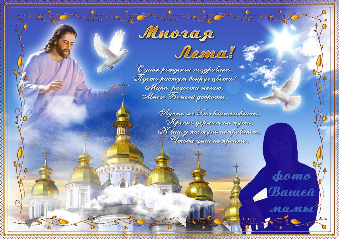 Поздравление православное открытки