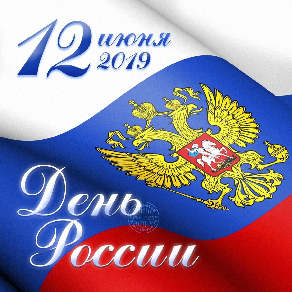 День рождения, открытки к праздникам день россии