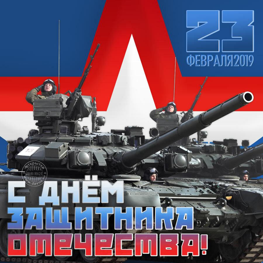 23 февраля открытки с танками