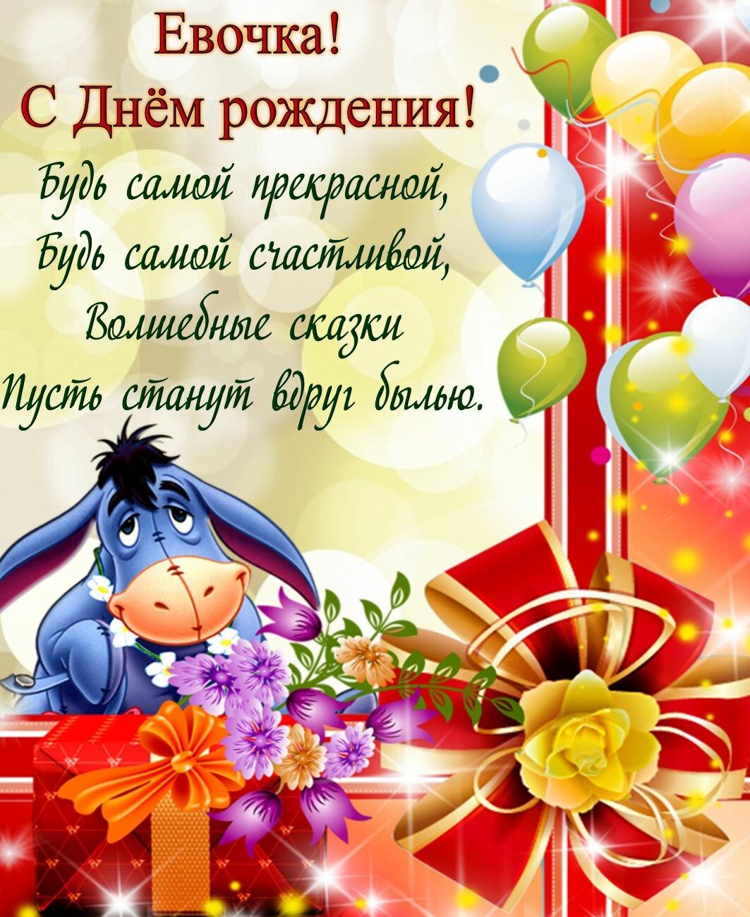 Открытки с днем рождения еве, пожеланиями