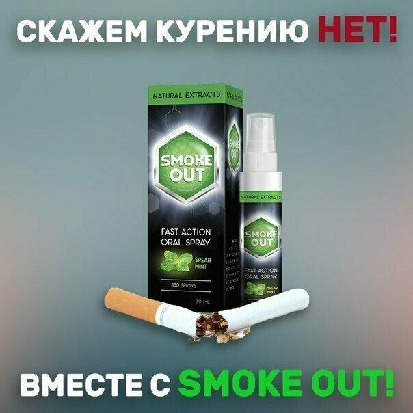 Smoke Out - спрей против курения в Тернополе