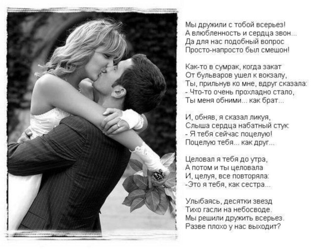 люблю тебя картинки со стихами до слез