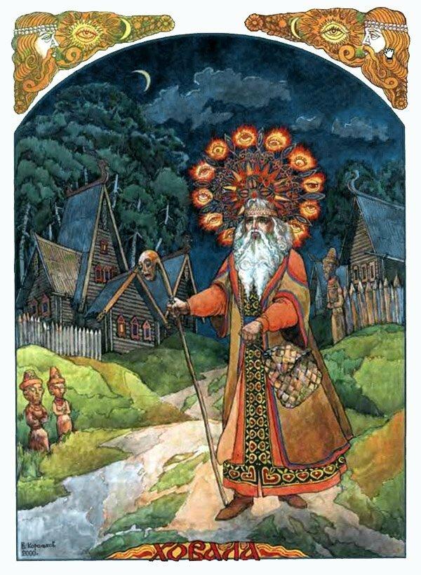 славянская мифология боги картинки продольные бороздки