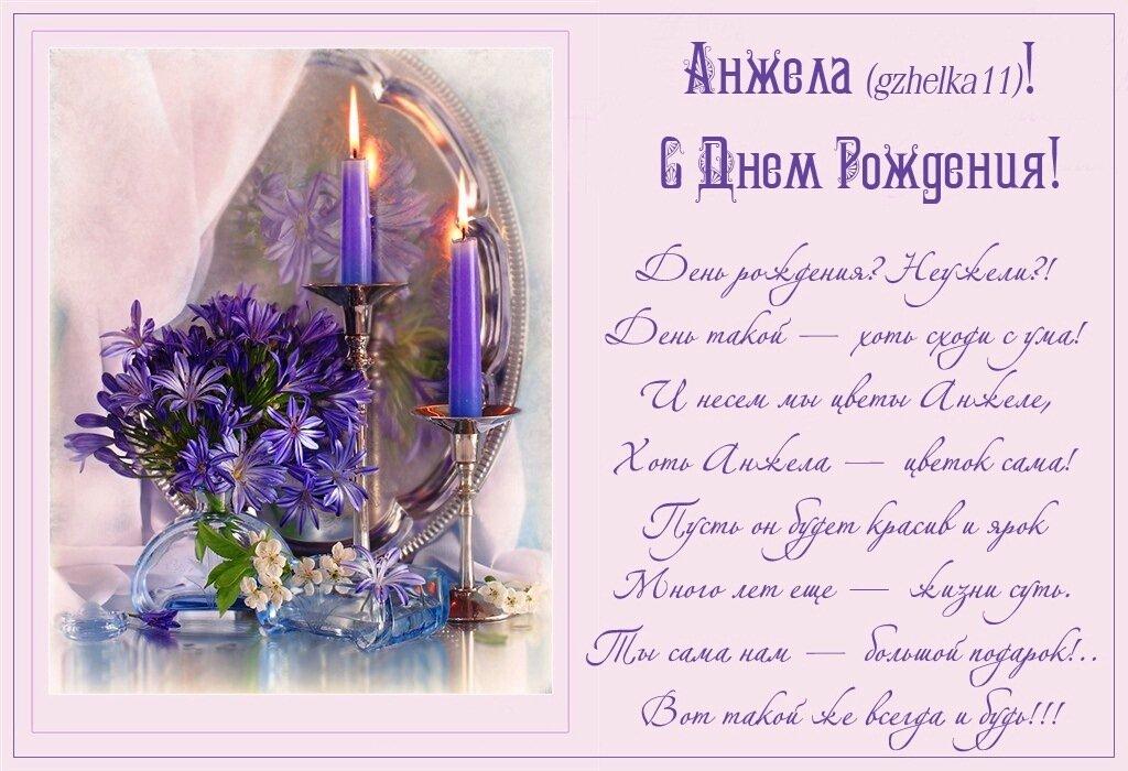 Поздравление анжелы с новым годом