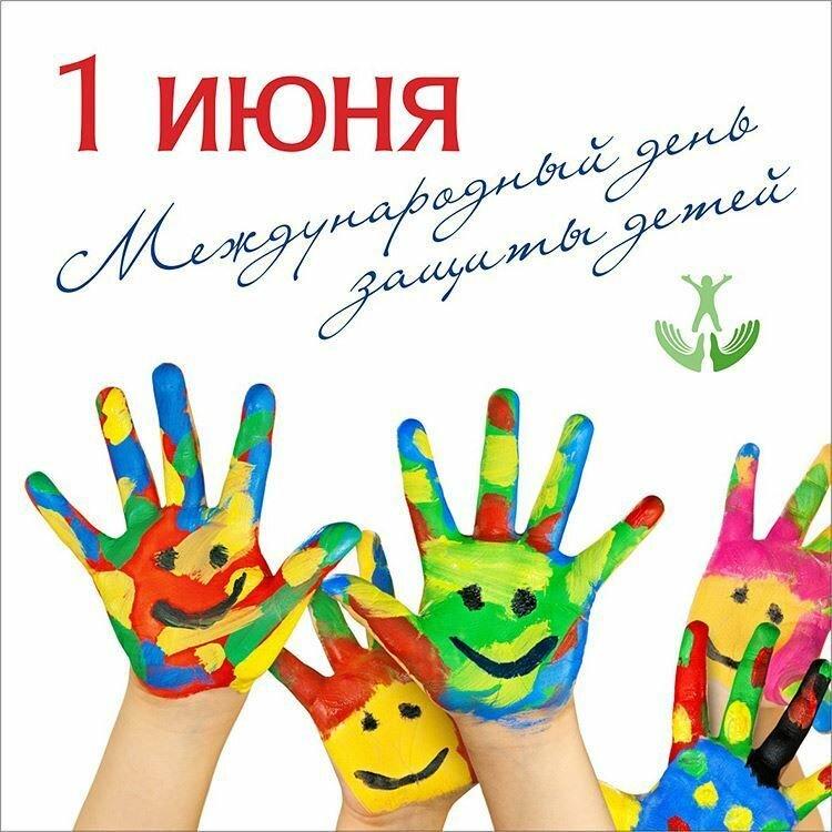1 июня международный день защиты детей открытки, рисунки смешные