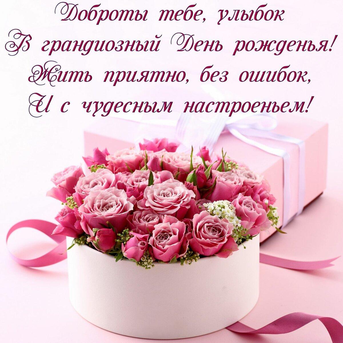 Открытки с днем рождения женщине красивые с розами и текстом