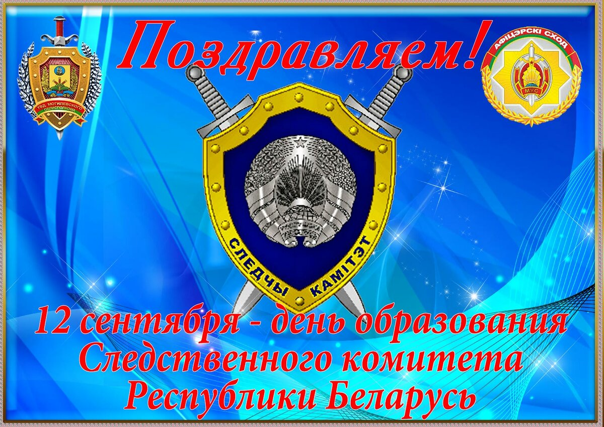 Поздравление день следственного комитета