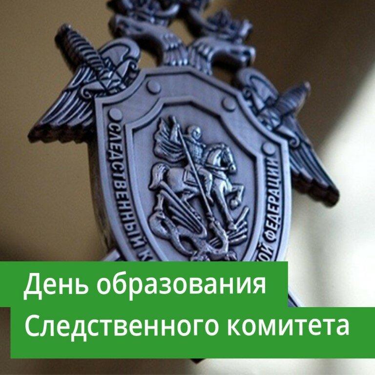 Поздравления следственный комитет в картинках, международным днем