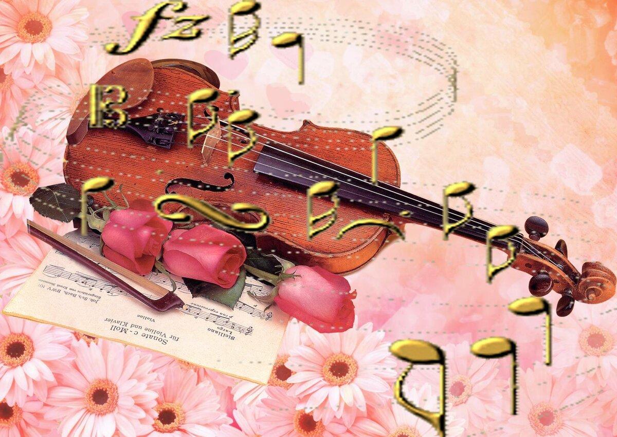 Музыкальные открытки с песнями, хорошим настроением работе