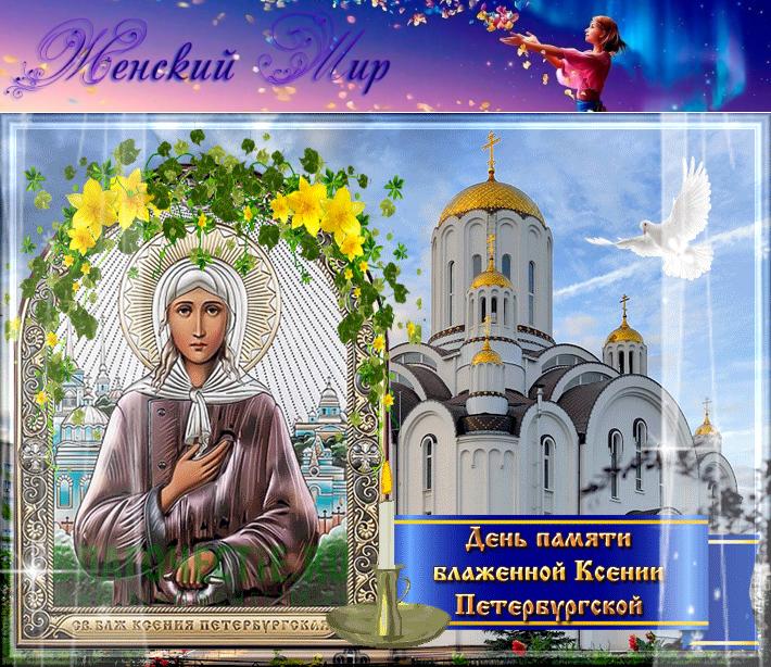 Картинки, открытка ксении петербургской с праздником