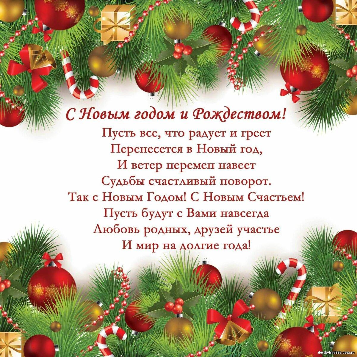 Текст рождественских открыток, картинка
