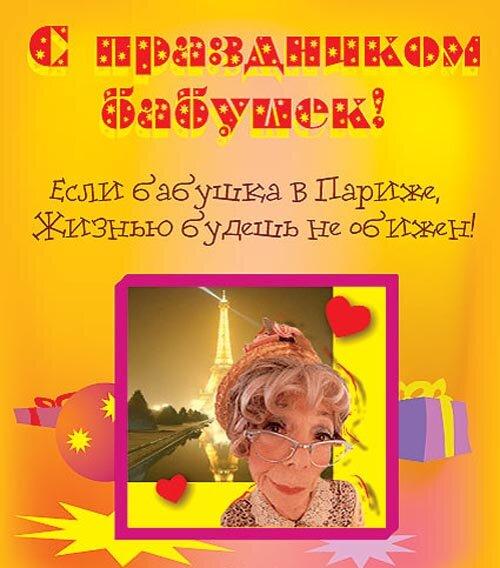 Картинки дню, открытки с днем бабушек в россии 3 марта