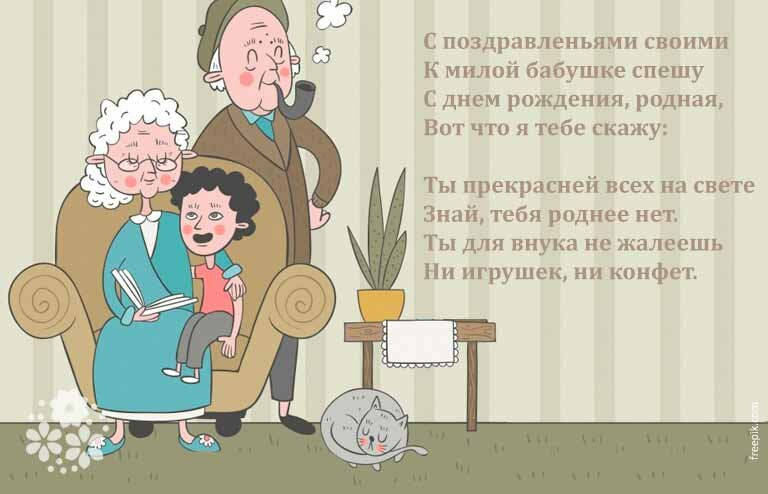 Поздравление с 60 летием дедушке от внучки длинный до слез