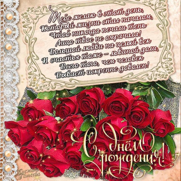 Любимому, поздравляю с днем рождения подруге открытки