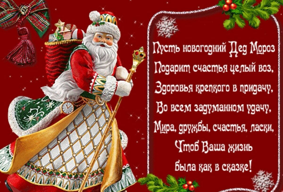 Открытки поздравлялки с новым годом
