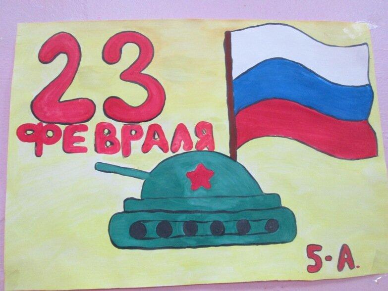 Открытки рисунки к 23 февраля своими руками, днем рождения