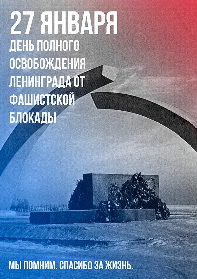 поздравления к 75-летию снятия блокады сделана