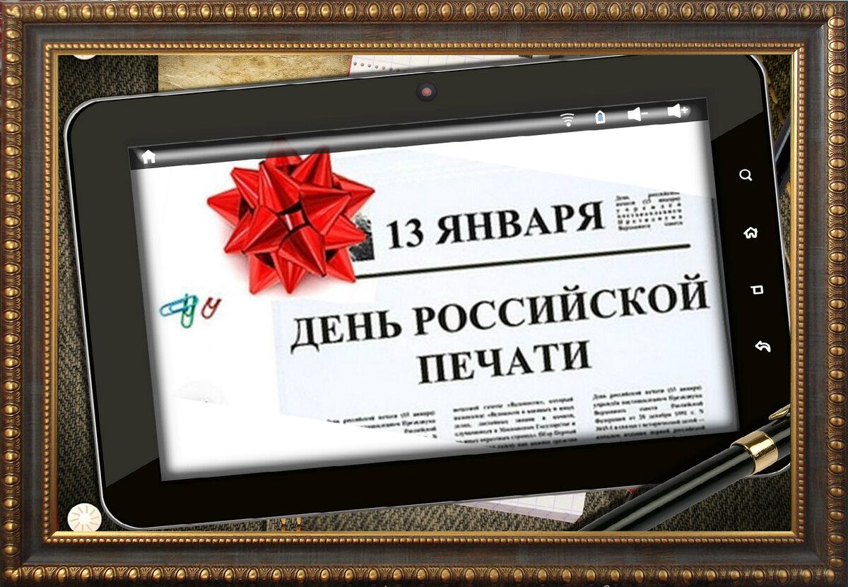 Оригинальное поздравление для журналистов