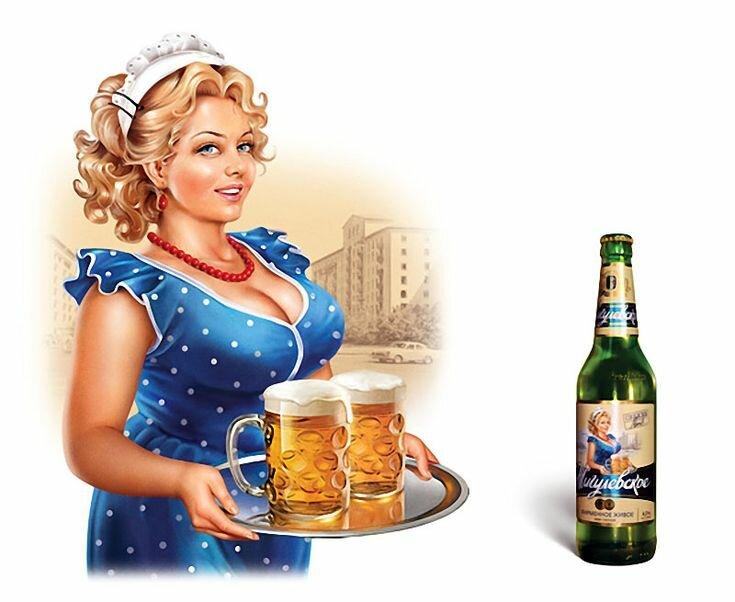 Открытка для, прикольные картинки продавец пива