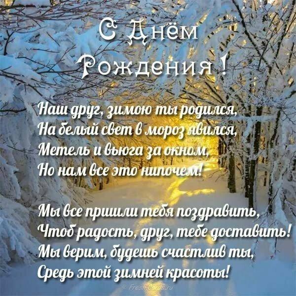 Картинка поздравления с днем рождения зимой