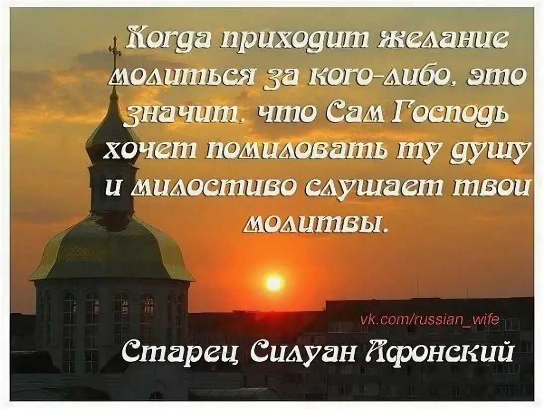 Днем рождением, православные высказывания в открытках