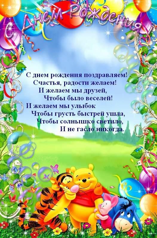 поздравления с днем рождения желаю счастья радости желаю вас нет