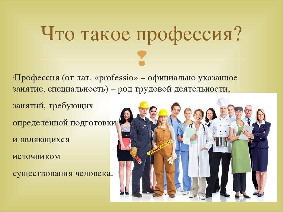 картинки на тему мир профессий для старшеклассников все этот день