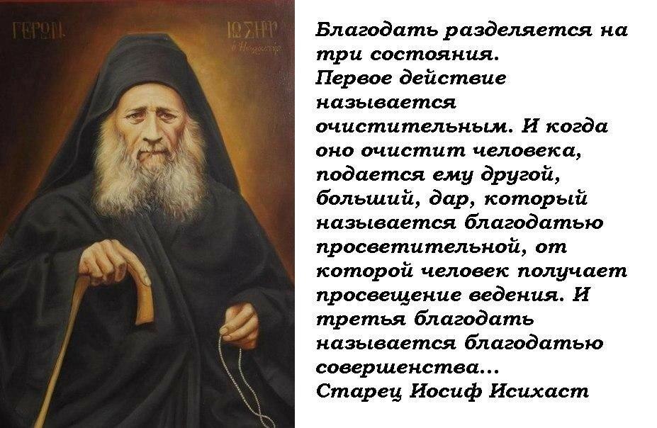 Поучения святых отцов для мирян картинки