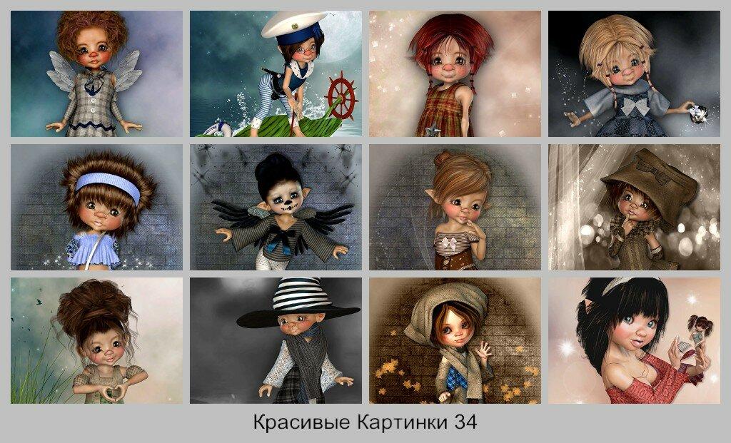 Красивые Картинки Куколки 3d