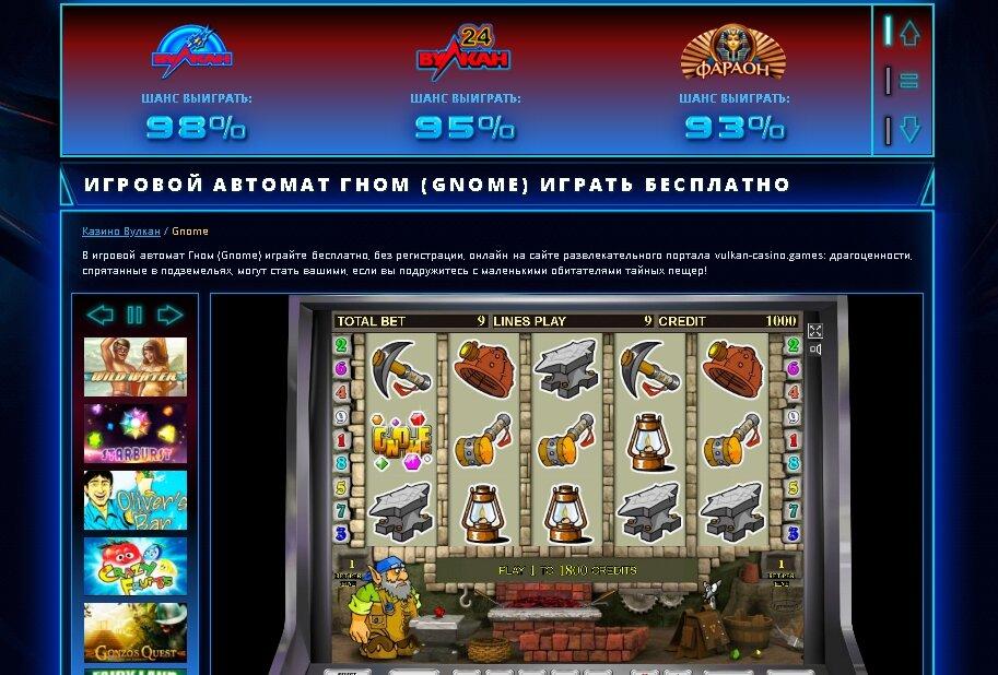 скачать казино вулкан игровые автоматы фараон