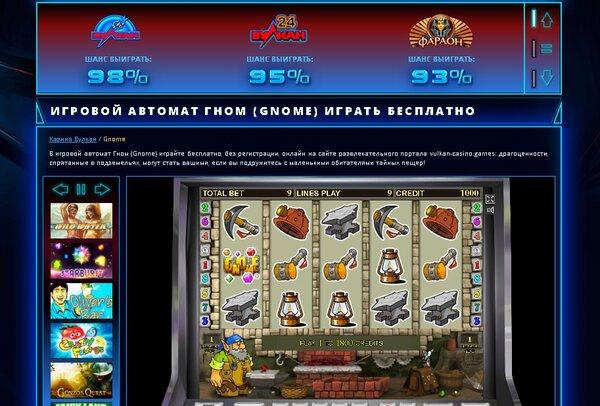 Бонус купон для казино фараон