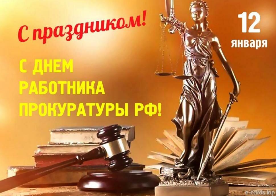 Поздравления с днем прокуратуры шуточное