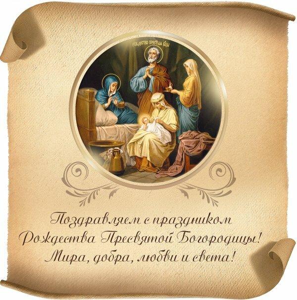 Картинки с изображением рождества пресвятой богородицы, петли надписями