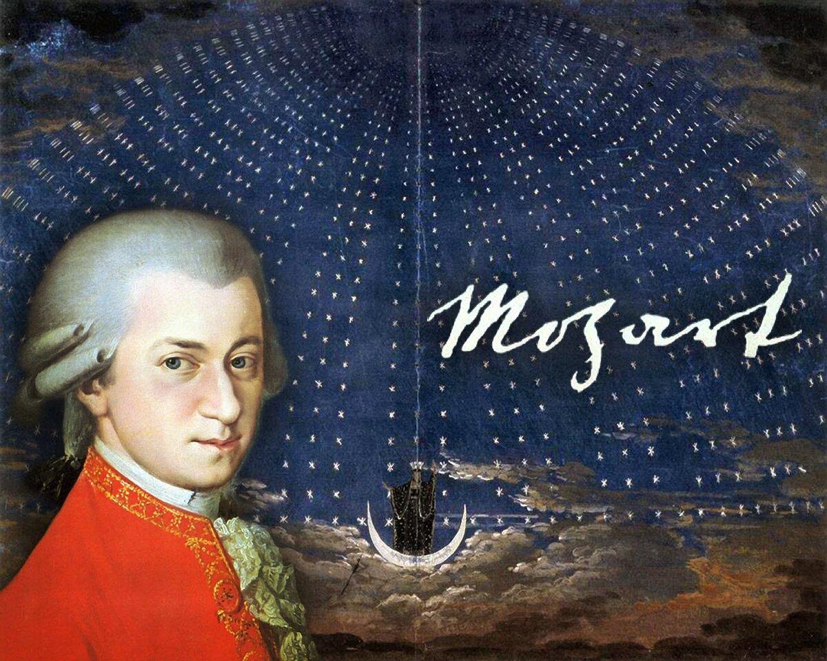 Моцарт картинки с выставки, свадьба поздравления